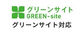 グリーンサイト対応